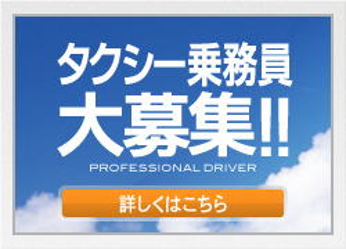 タクシー乗務員大募集!!